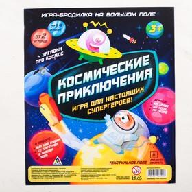 Подвижная игра-бродилка «Космические приключения» с текстильным полем