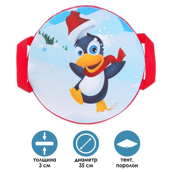 Санки-ледянки «Весёлый пингвинчик», d=35 см, цвета МИКС