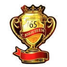 "The magnet Cup, ""happy anniversary 65"""