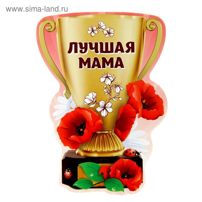 """Магнит-кубок """"Лучшая мама"""""""