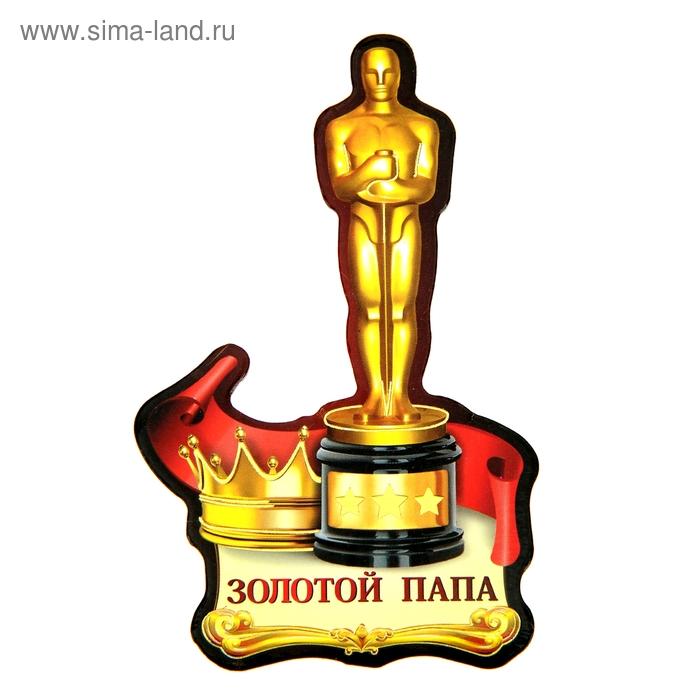 """Магнит """"Золотой папа"""""""