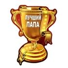 """Магнит-кубок """"Лучший папа"""""""