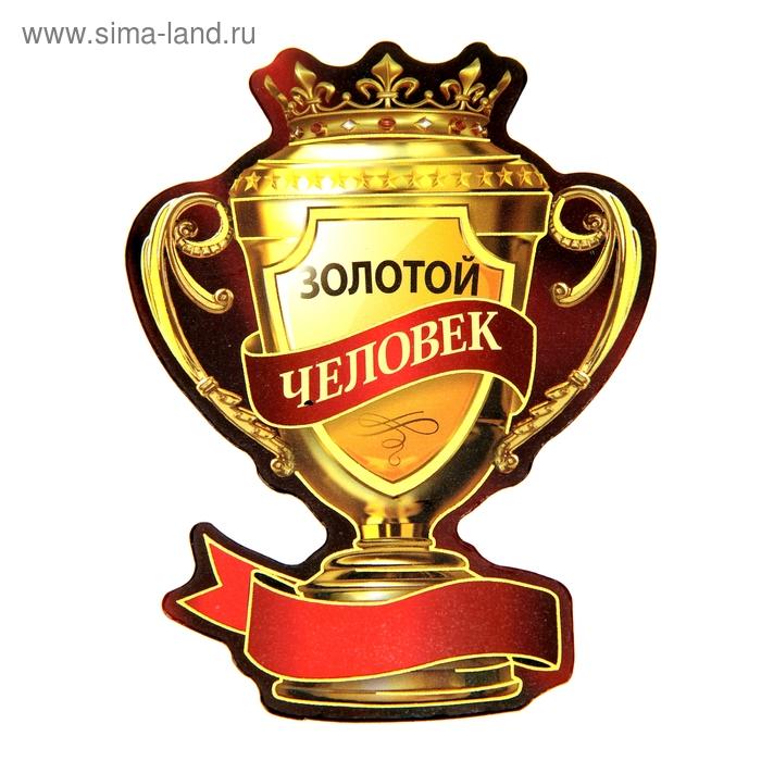 """Магнит-кубок """"Золотой человек"""""""