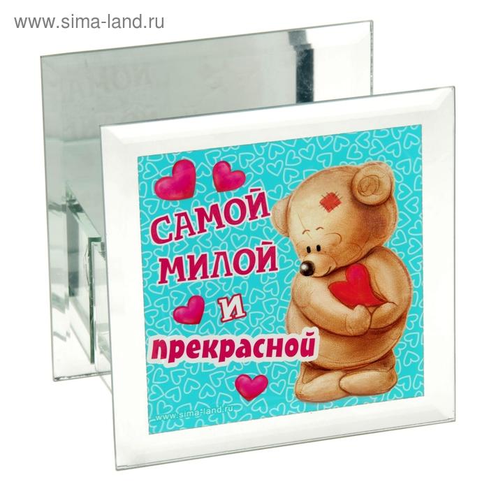"""Подсвечник """"Самой милой"""""""