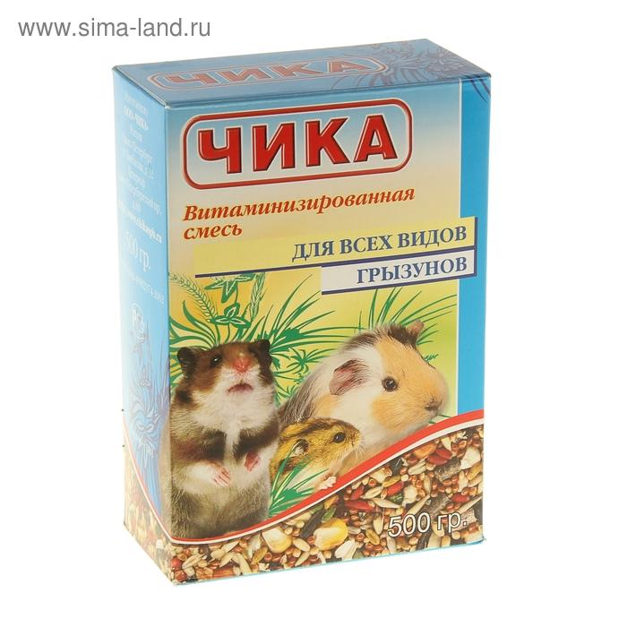 Витаминизированная смесь для грызунов, 500 гр