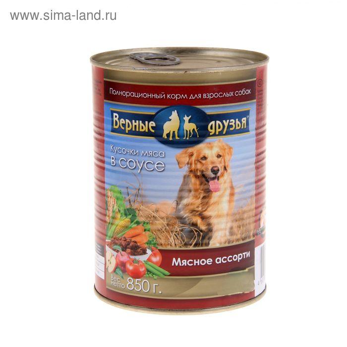 """Влажный корм """"Верные друзья"""" для собак, мясное ассорти в соусе, 850 гр"""