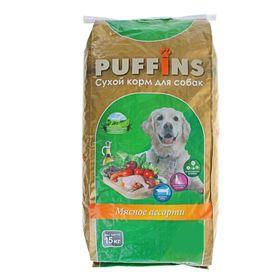 Сухой корм Puffins для собак, мясное ассорти 15 кг