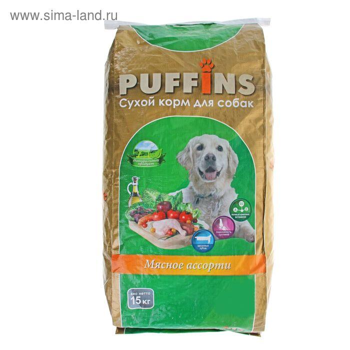 Сухой корм Puffins для собак, мясное ассорти, 15 кг