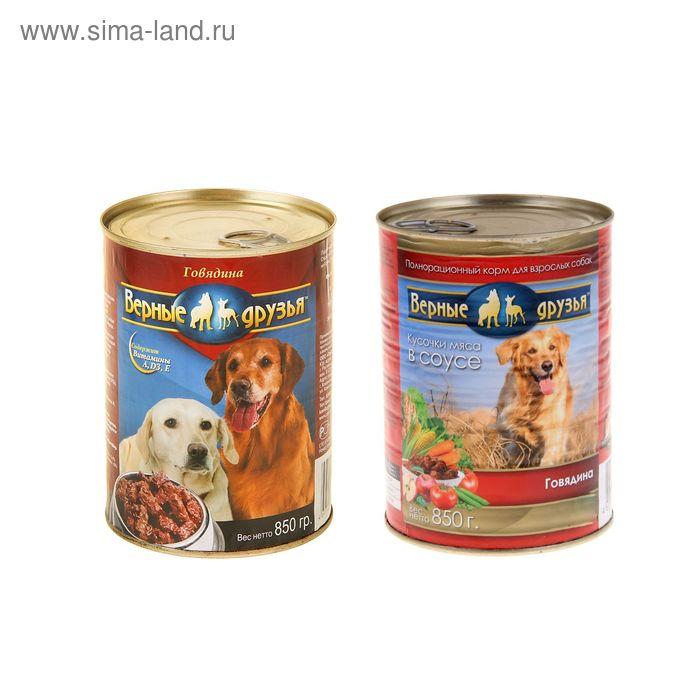 """Влажный корм """"Верные друзья"""" для собак, говядина в соусе, 850 гр"""
