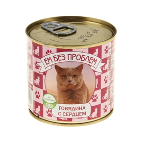 """Влажный корм """"Ем без проблем"""" для кошек, говядина с сердцем, ж/б, 250 г"""
