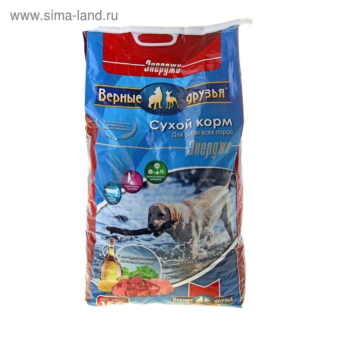 """Сухой корм """"Верные друзья"""" Энерджи, для собак всех пород, 15 кг"""