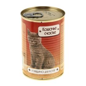 """Влажный корм """"Кошачье счастье"""" для котят, говядина, ж/б, 410 г"""