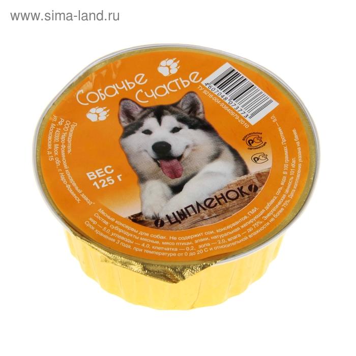 """Корм """"Собачье счастье"""" цыпленок, ламистер, 125 гр"""