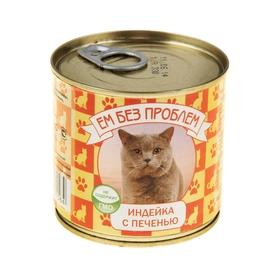 """Влажный корм """"Ем без проблем"""" для кошек, индейка с печенью, ж/б 250 г"""
