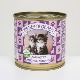 """Влажный корм """"Ем без проблем"""" для котят, мясное ассорти, ж/б, 250 г"""