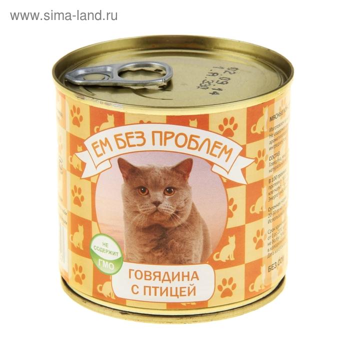 """Корм для кошек """"Ем без проблем"""", говядина с птицей, ж/б, 250 гр"""