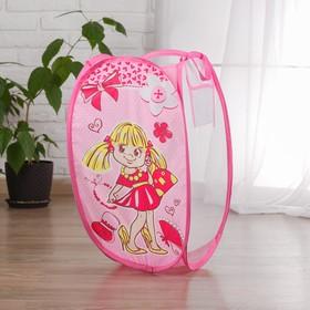 """Корзина для игрушек """"Модница"""" с ручками, цвет розовый"""