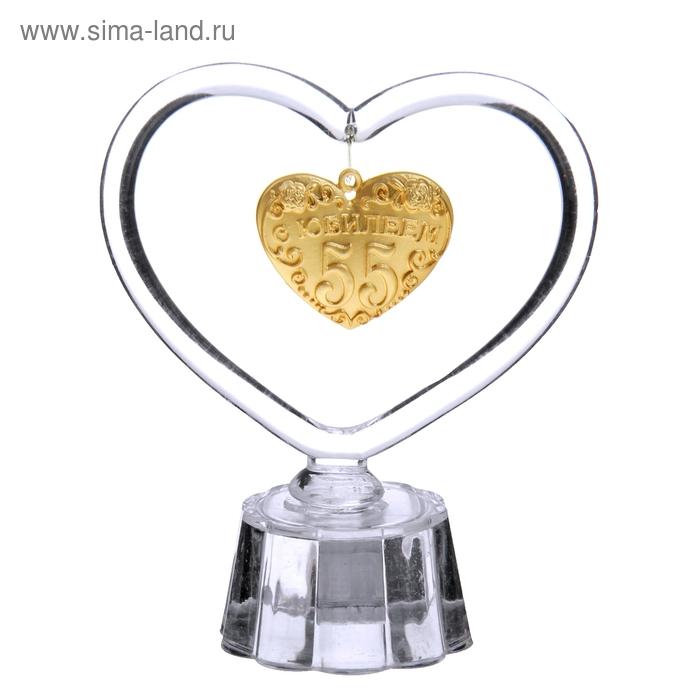 "Сувенир - сердце с подвеской ""С Юбилеем 55"""