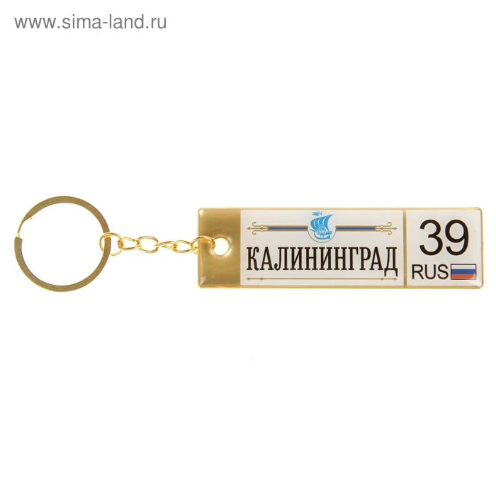 "Брелок-автономер двухсторонний ""Калининград"""