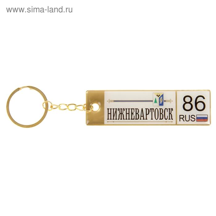 """Двусторонний брелок автономер """"Нижневартовск"""""""