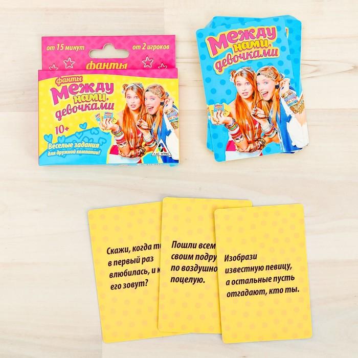Фанты «Между нами, девочками», 20 карт