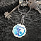 """Keychain, painted with paint """"Volgograd"""""""