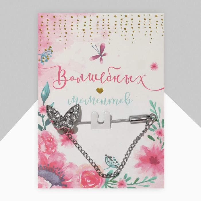 """Булавка """"Бабочка"""" с цепочкой, 5 см, цвет белый в серебре"""