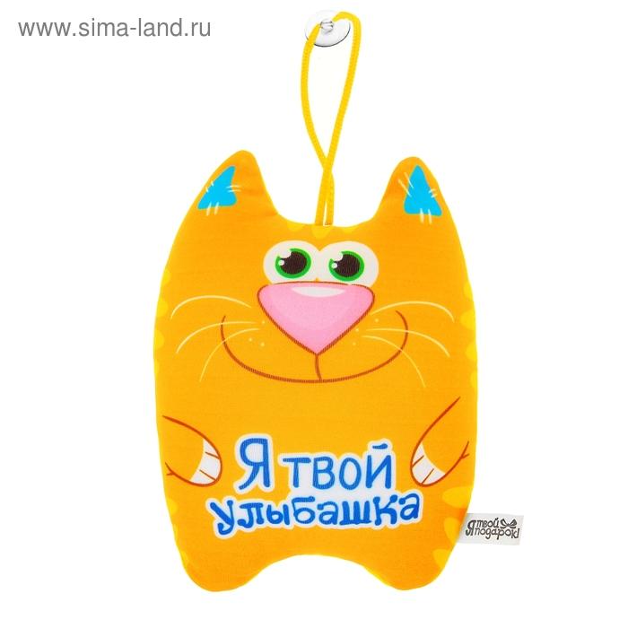 """Мягкая игрушка-антистресс """"Я твой улыбашка"""" кот 15см"""