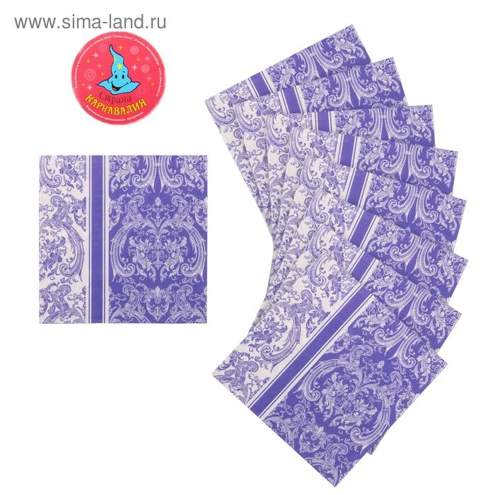 Салфетки бумажные (набор 20 шт) 33*33 см Интрига, сиреневый