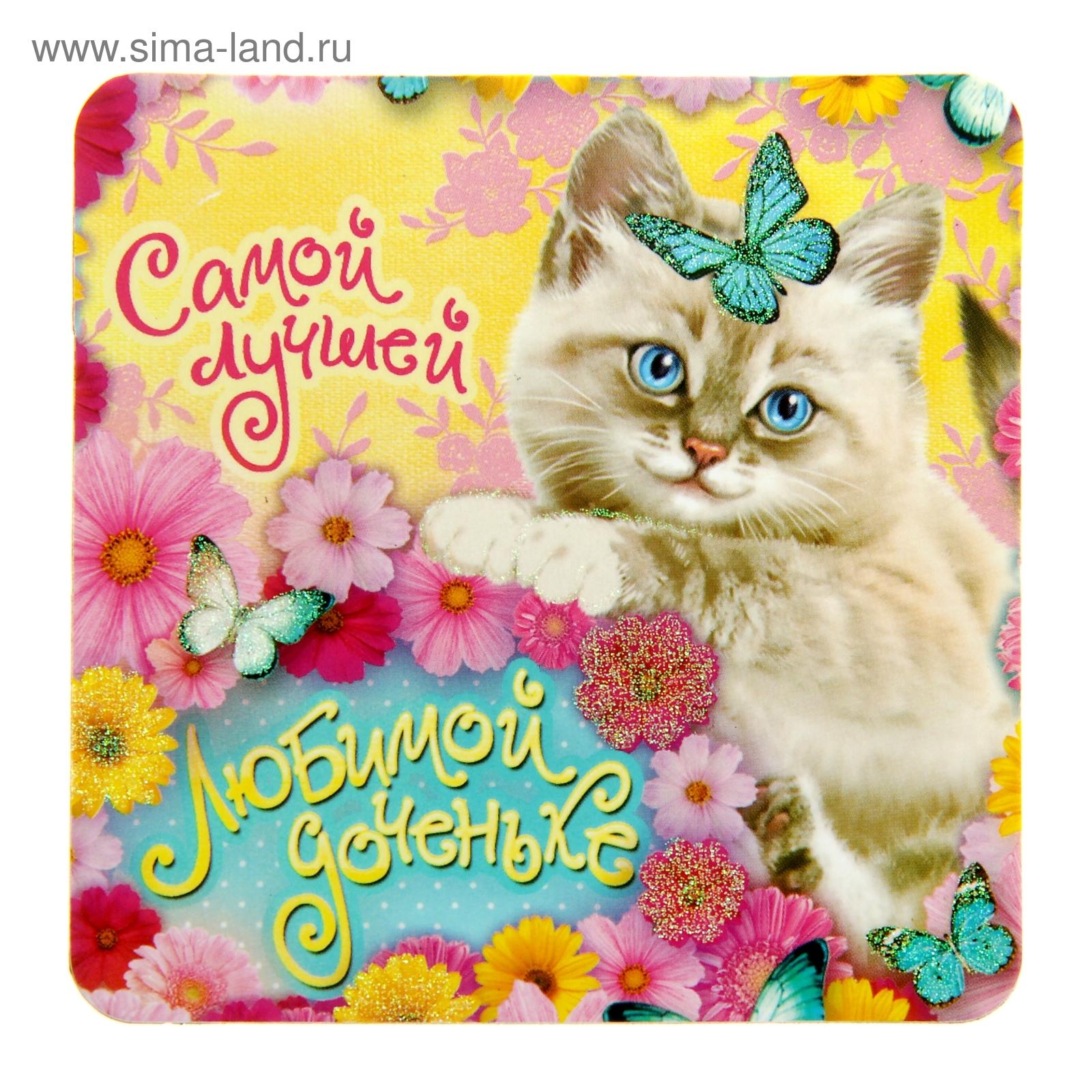 Открытки для моей любимой доченьке открытки