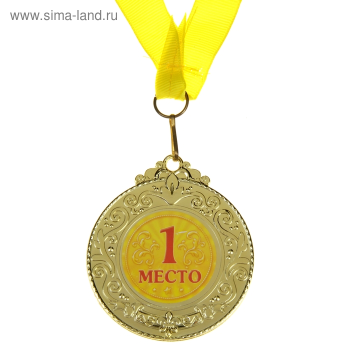 """Медаль """"1 место"""""""