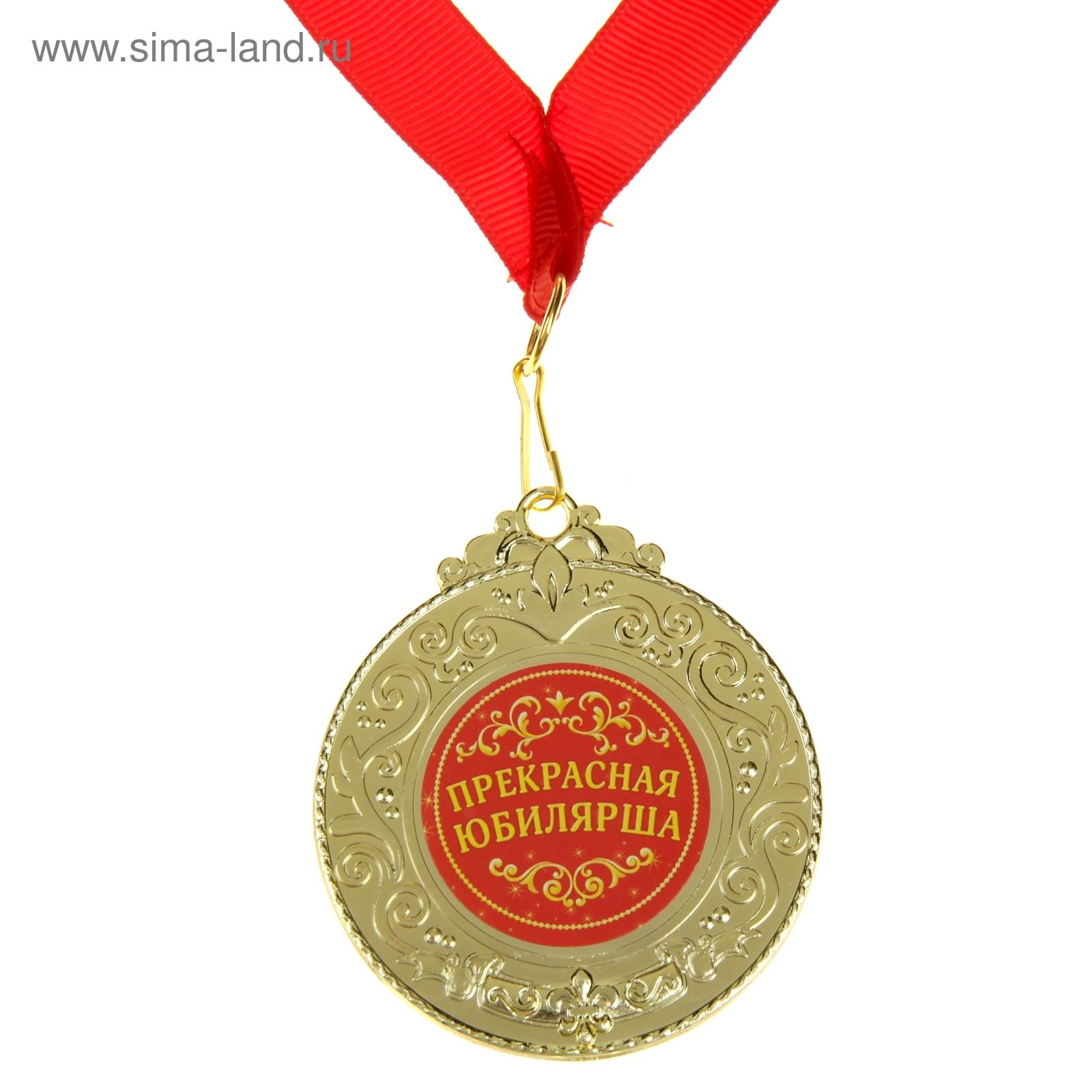 Медаль с поздравлением юбилярше фото 548