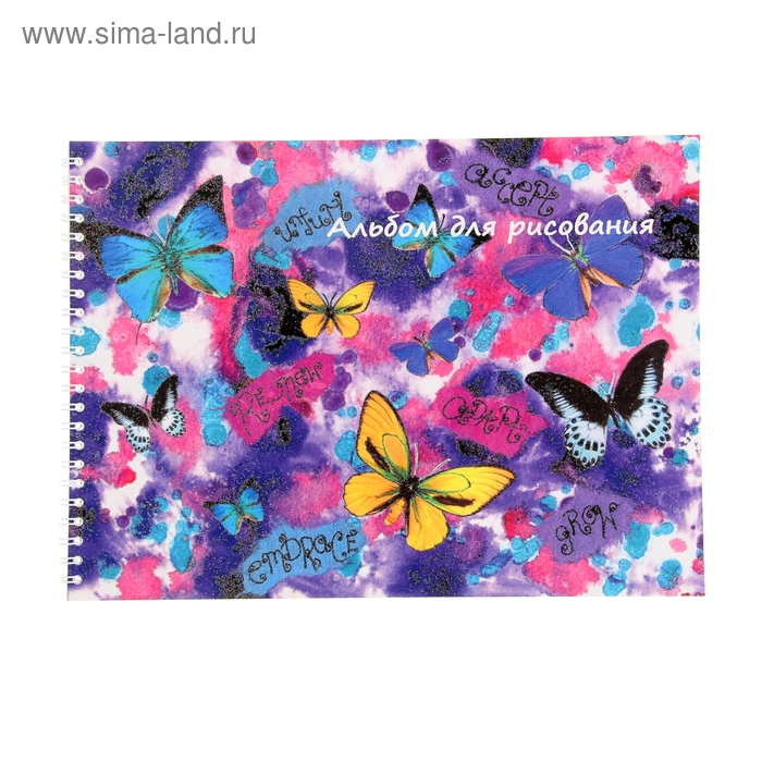 """Альбом для рисования А4, 20 листов на гребне """"Бабочки"""" глиттер"""