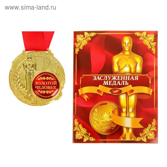 """Медаль с оскаром """"Золотой человек"""" в дипломе"""