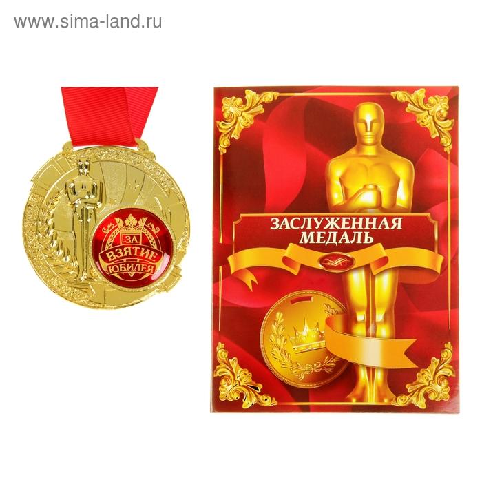 """Медаль с оскаром """"За взятие юбилея"""" в дипломе"""