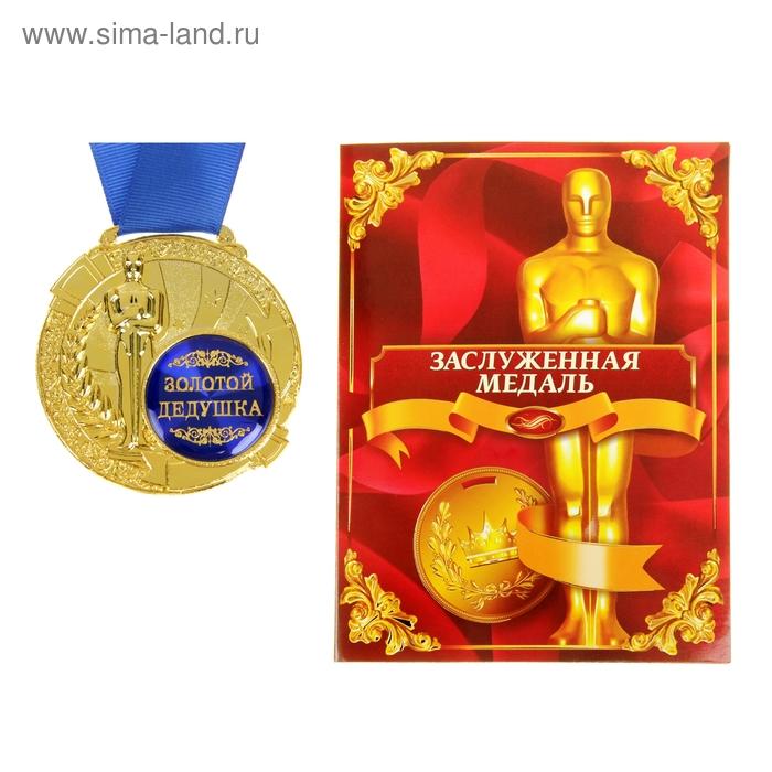 """Медаль с оскаром """"Золотой дедушка"""" в дипломе"""