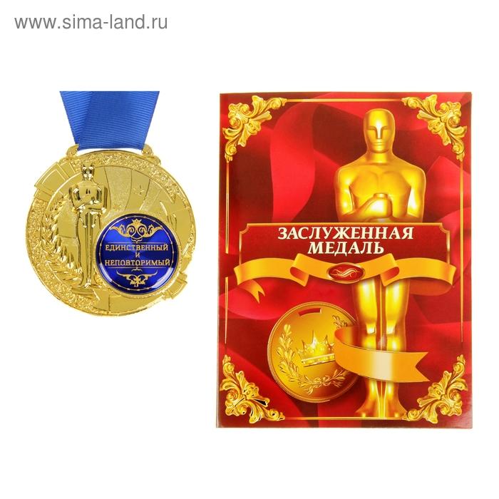 """Медаль с оскаром """"Единственный и неповторимый"""" в дипломе"""