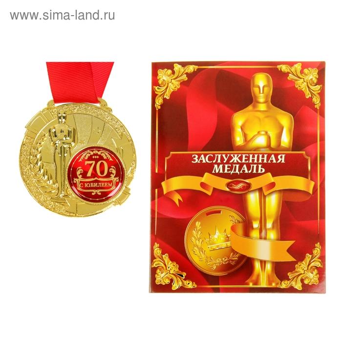 """Медаль с оскаром """"С Юбилеем 70"""" в дипломе"""