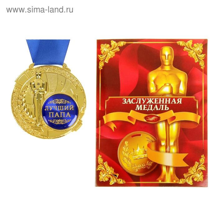 """Медаль с оскаром """"Лучший папа"""" в дипломе"""