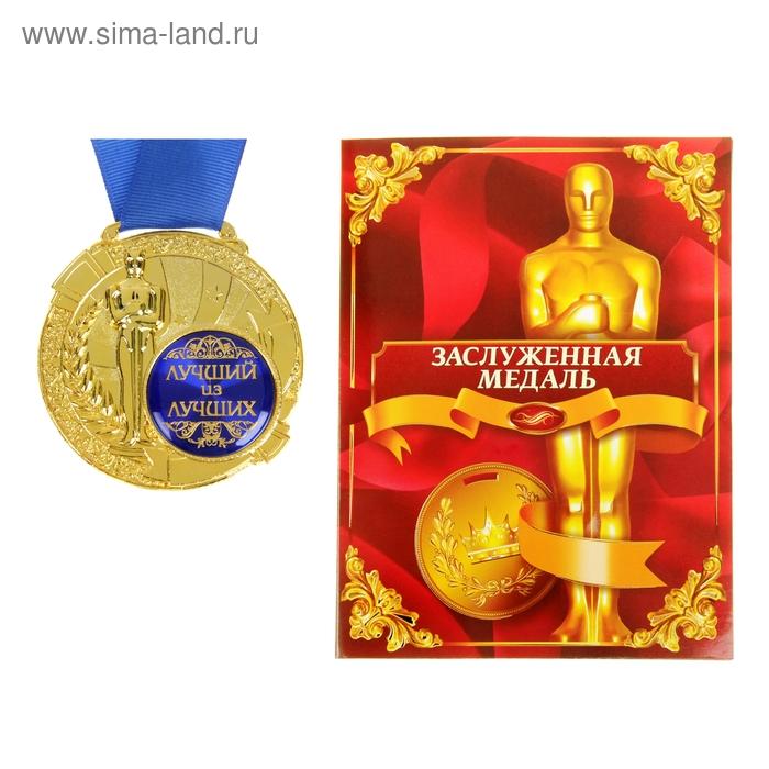 """Медаль с оскаром """"Лучший из лучших"""" в дипломе"""