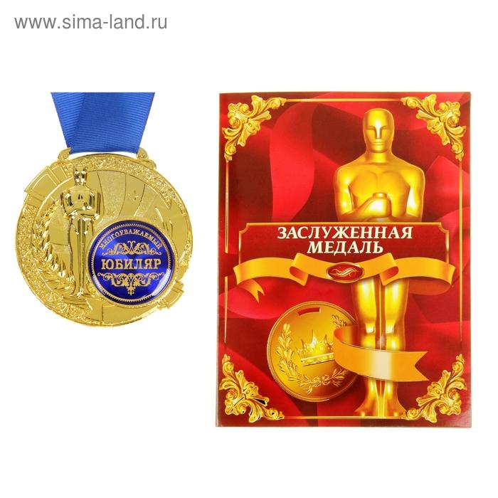 """Медаль с оскаром """"Многоуважаемый юбиляр"""" в дипломе"""