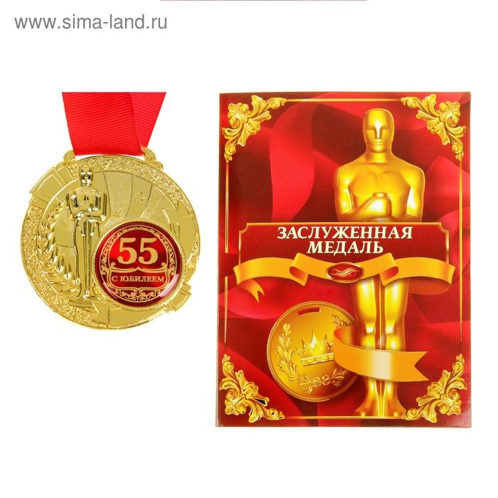 """Медаль с оскаром """"С Юбилеем 55"""" в дипломе"""