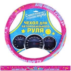 """Braid on the steering wheel """"left-handle"""" (M)"""