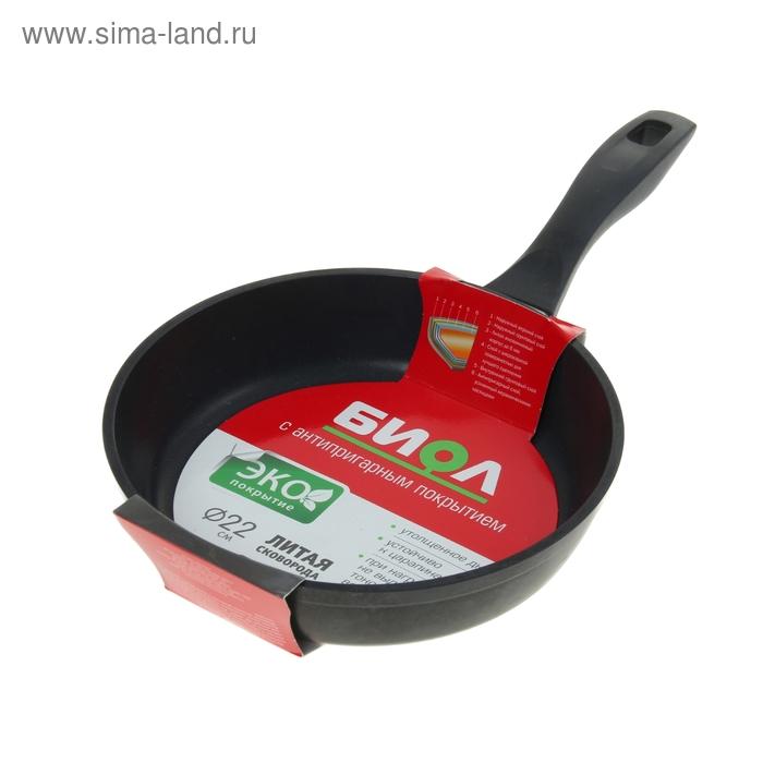 Сковорода с антипригарным покрытием 22 см