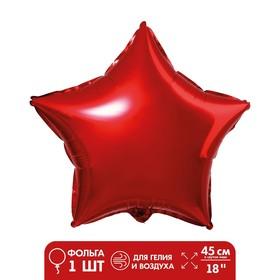 """Шар фольгированный 18"""" """"Звезда"""", в одной фасовке один цвет, цвета МИКС в Донецке"""