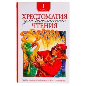 «Хрестоматия для внеклассного чтения» 1 класс Ош