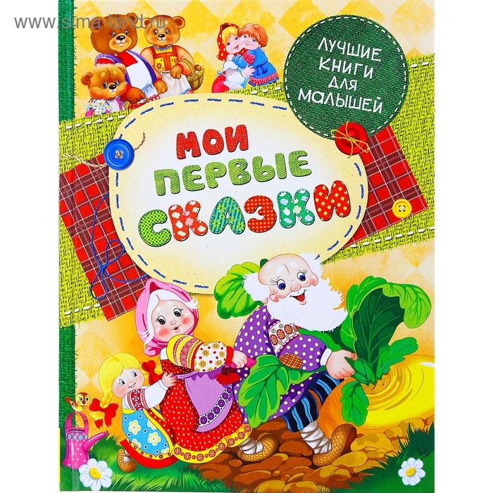 """Лучшие книги для малышей """"Мои первые сказки"""""""