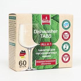Таблетки для посудомоечных машин Frau Gretta, 60 шт