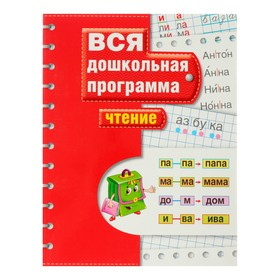 Вся дошкольная программа «Чтение»