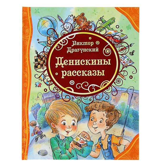 «Денискины рассказы», Драгунский В. Ю.